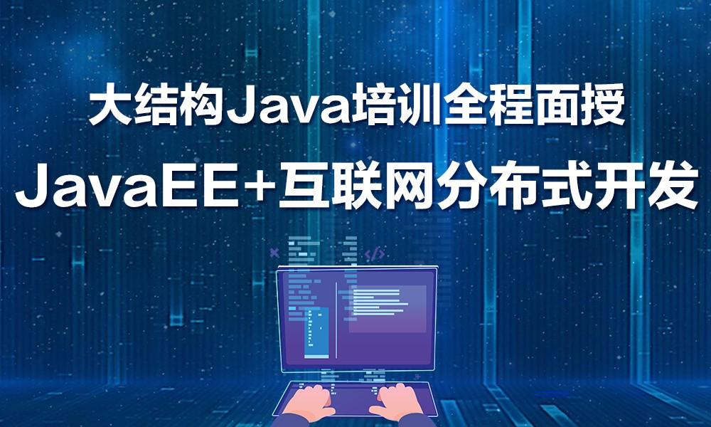 JavaEE+互联网分布式开发