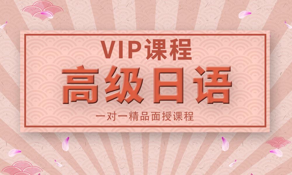 VIP一对一日语高级课程