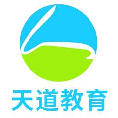 南京天道留学