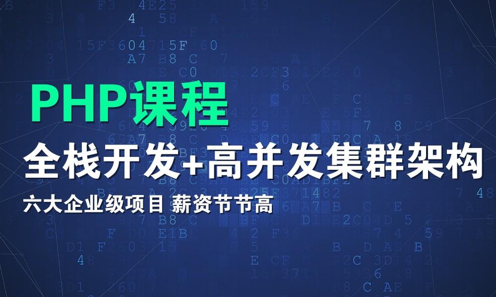PHP全栈开发+高并发集群架构课程