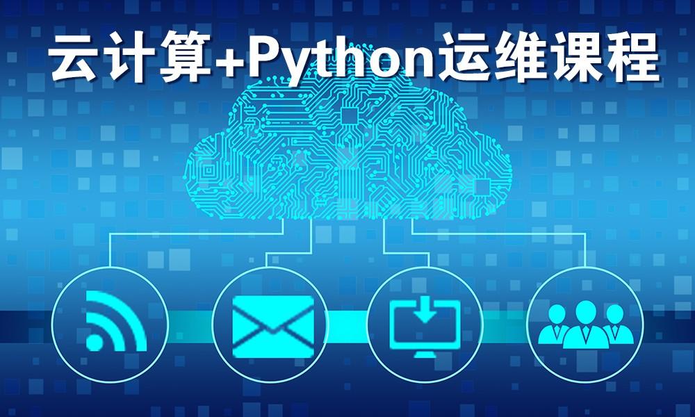 云计算+Python运维培训课程