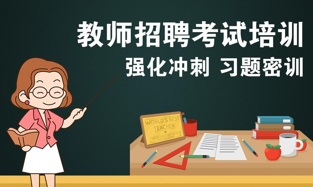 教师招聘考试培训课程