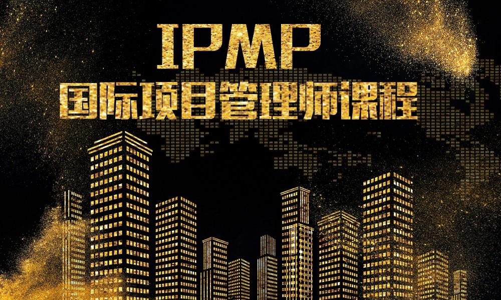 IPMP国际项目管理师培训课程