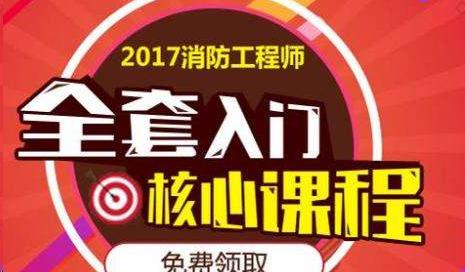 北京一级消防师培训机构