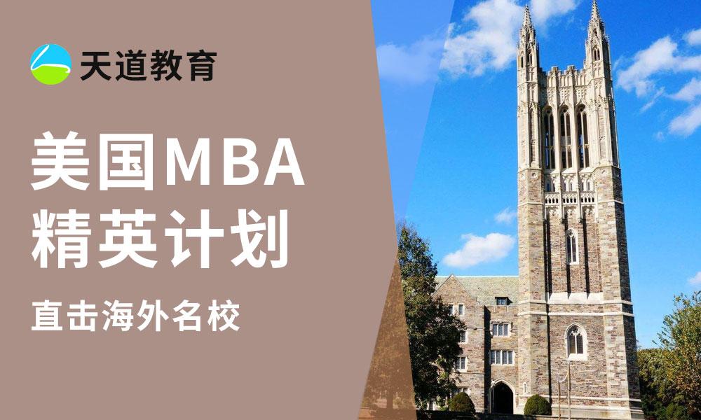 美国MBA学习精英计划
