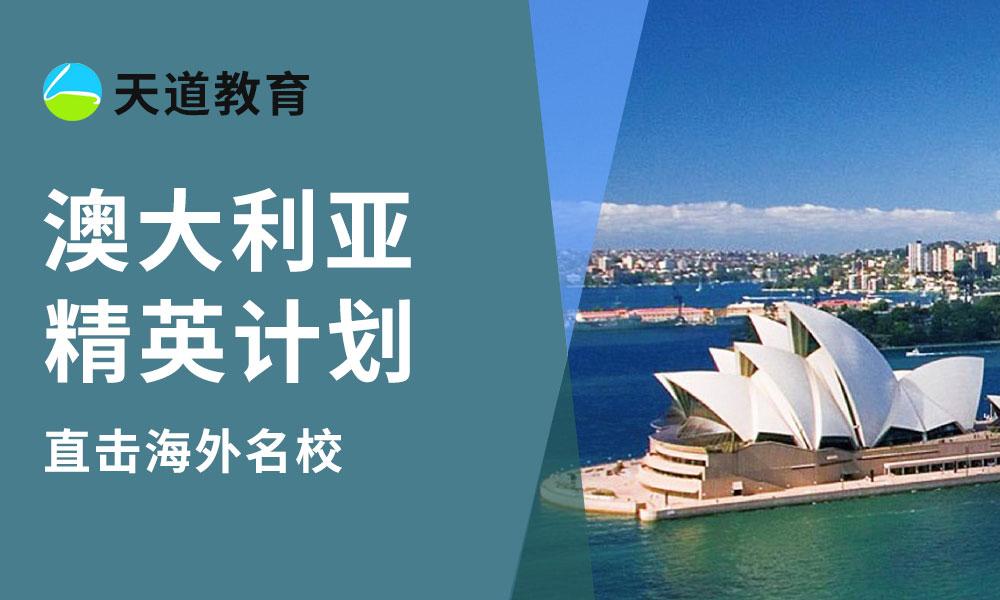 澳大利亚学习精英计划