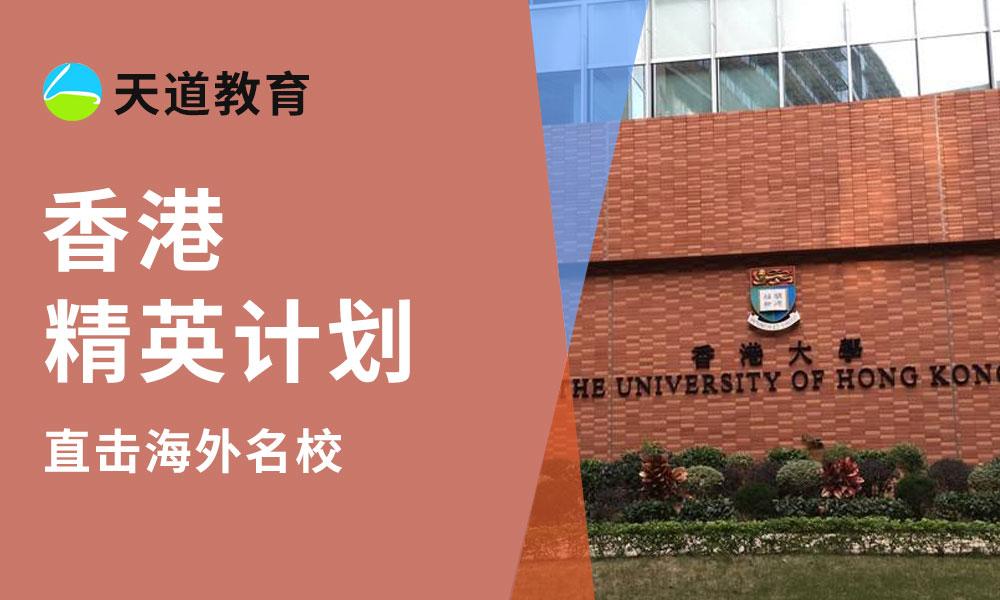 香港求学精英计划