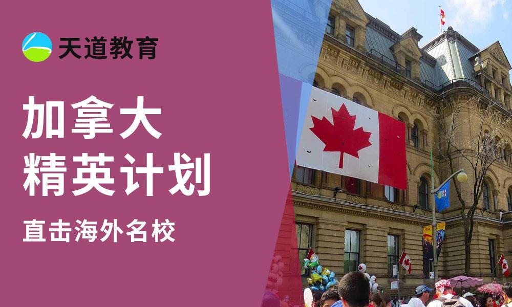 加拿大学习精英计划