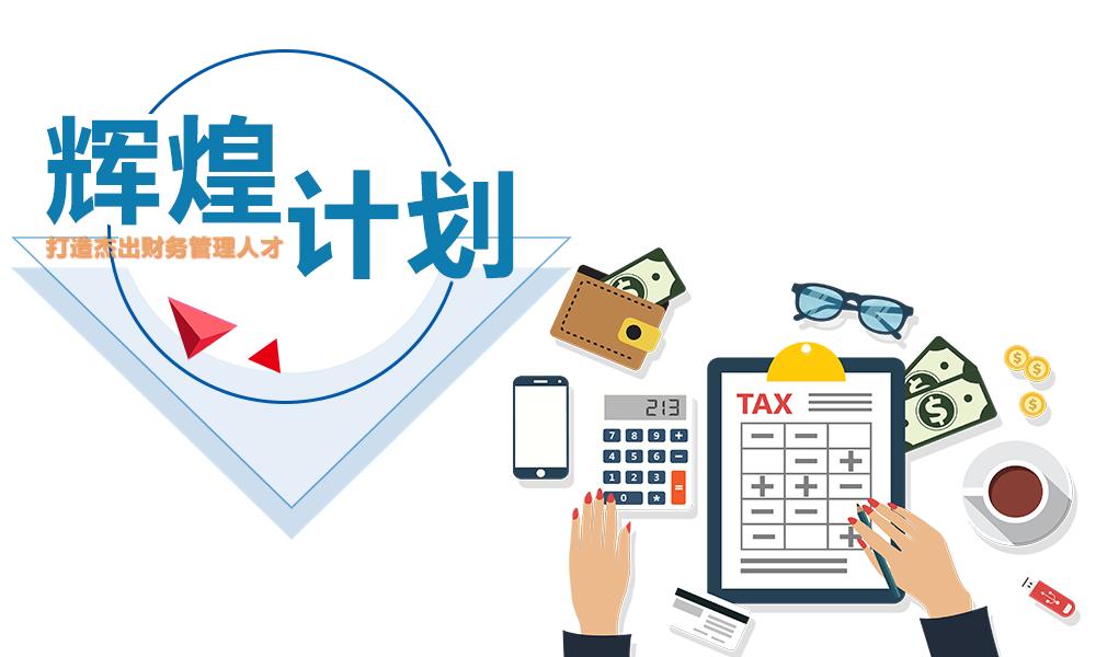 上海恒企教育辉煌计划