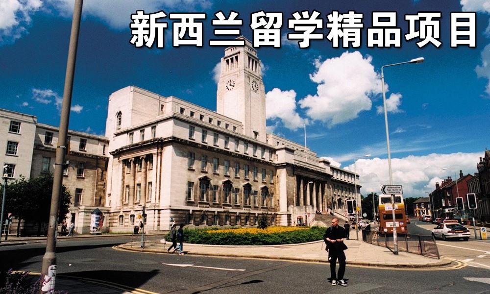 新西兰留学精品项目
