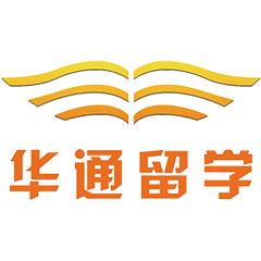 北京华通留学