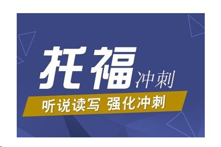北京房山区托福一对一培训