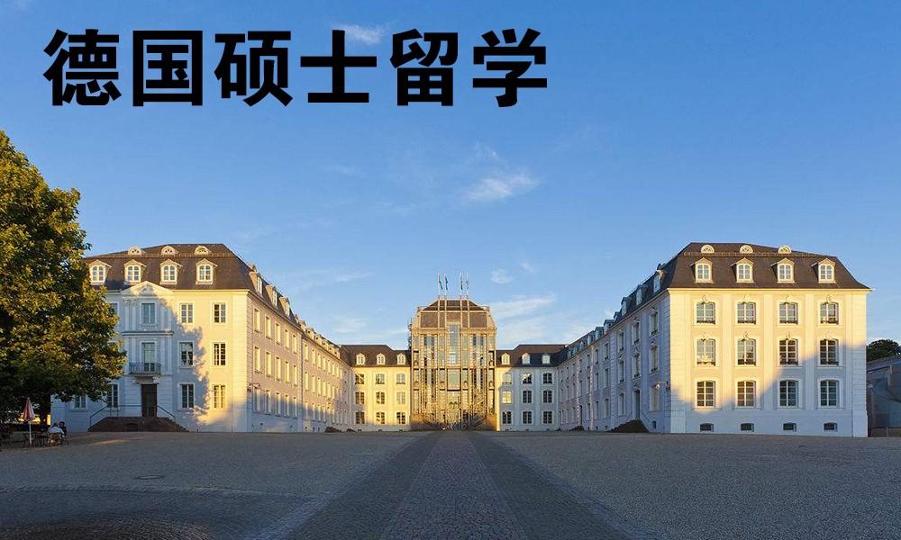 德国硕士留学