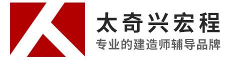 南京兴宏程建造师
