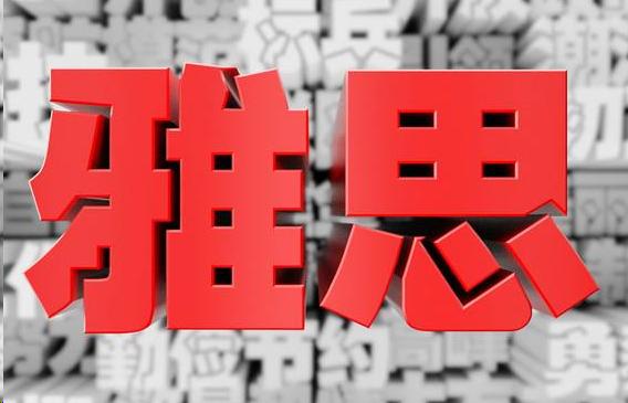 北京海淀区雅思6.5分培训