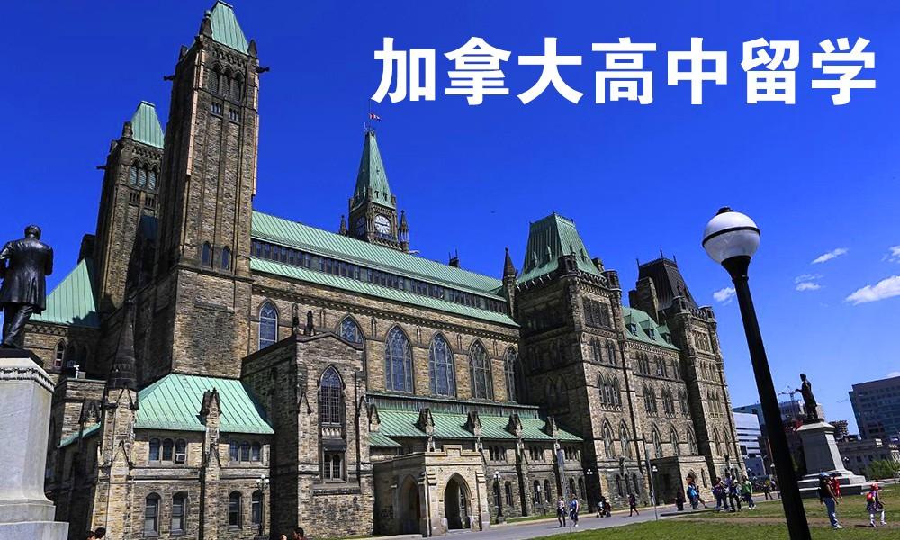加拿大高中留学