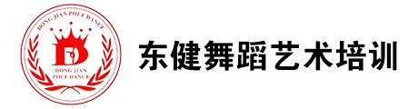 南京东健舞蹈艺术培训Logo
