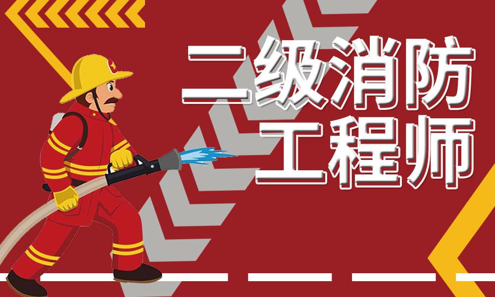 兴宏程二级消防工程师培训班
