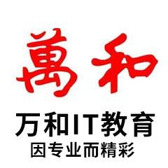 南京万和IT教育