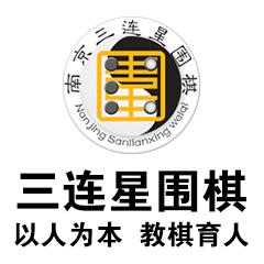 南京三连星围棋学校