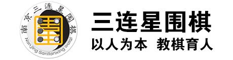南京三连星围棋学校Logo