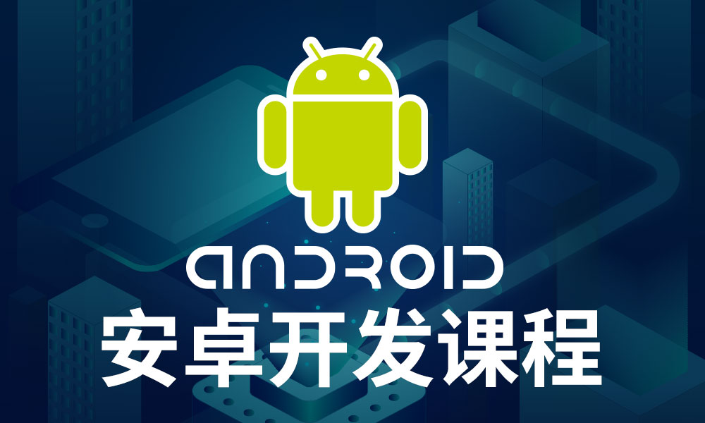 安卓(Android)开发课程