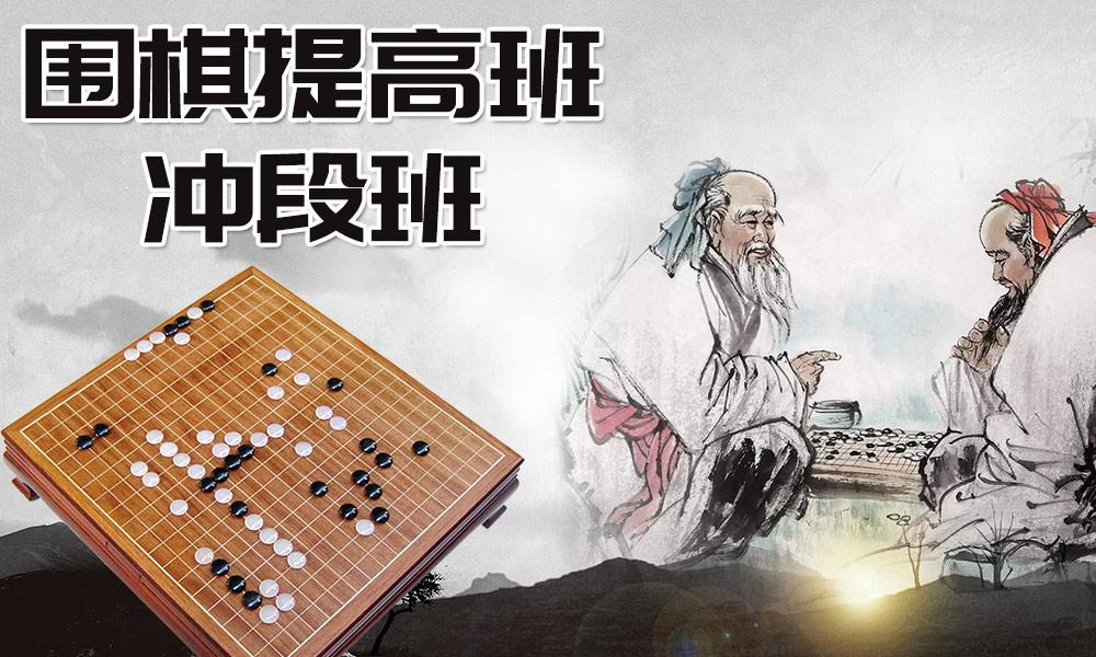 围棋提高班—冲段班