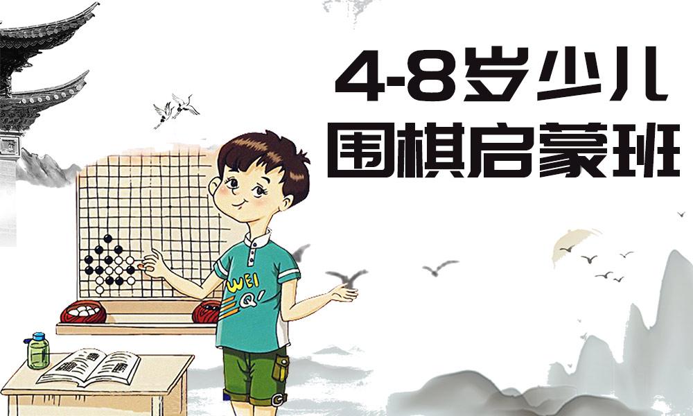 4-8岁少儿围棋启蒙班