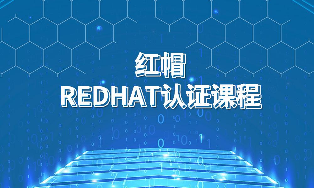 红帽(Redhat)认证课程