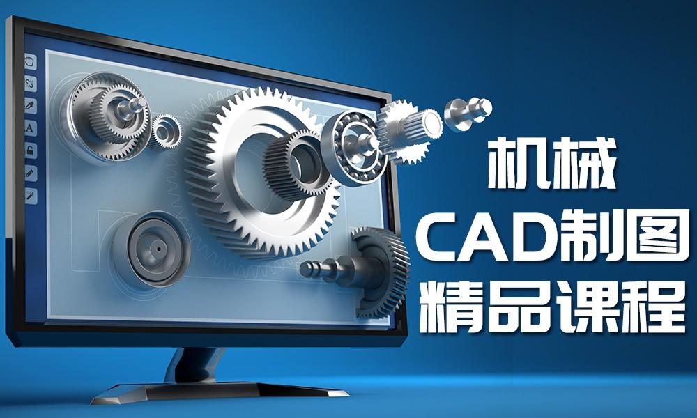 机械CAD制图精品课程