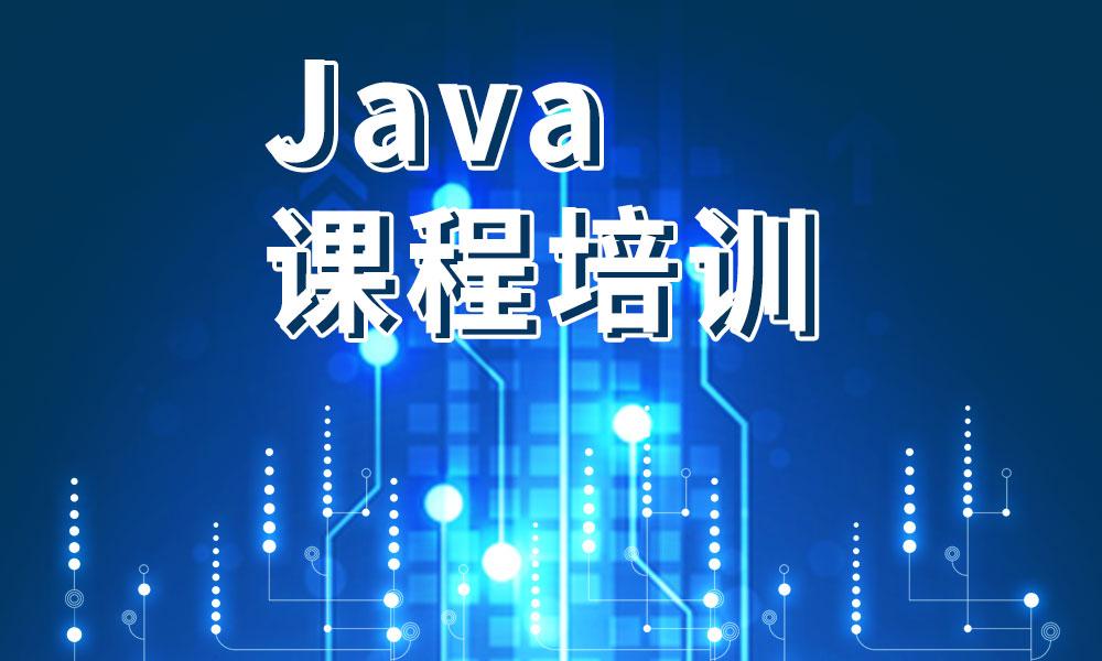 Java课程培训