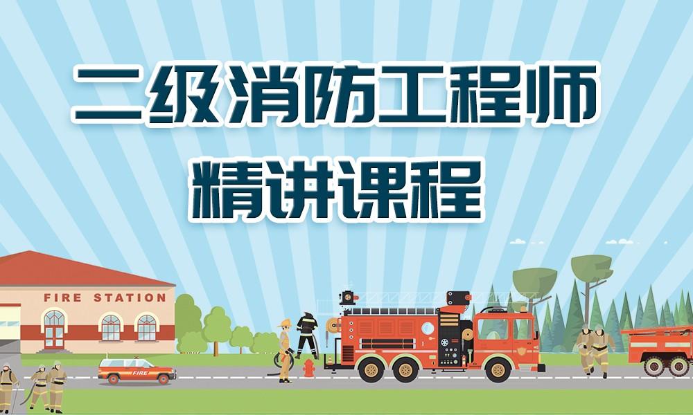 二级消防工程师精讲课程