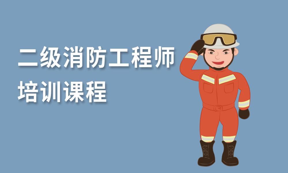 二级消防工程师培训课程