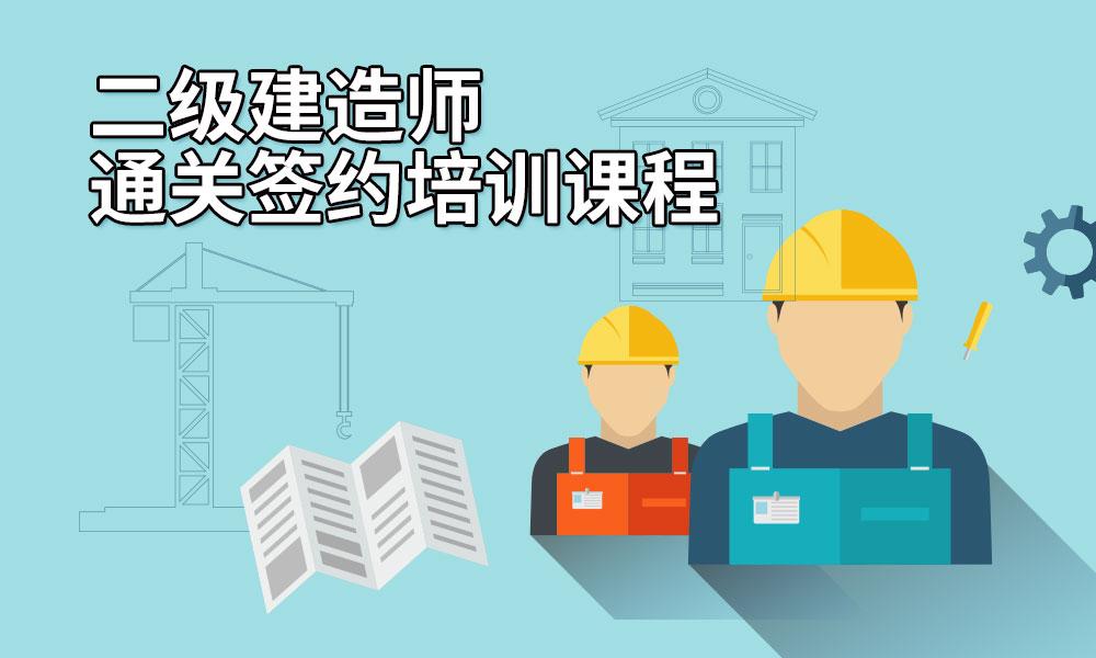 二级建造师通关签约培训课程