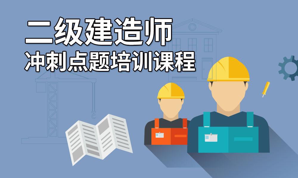 二级建造师冲刺点题培训课程