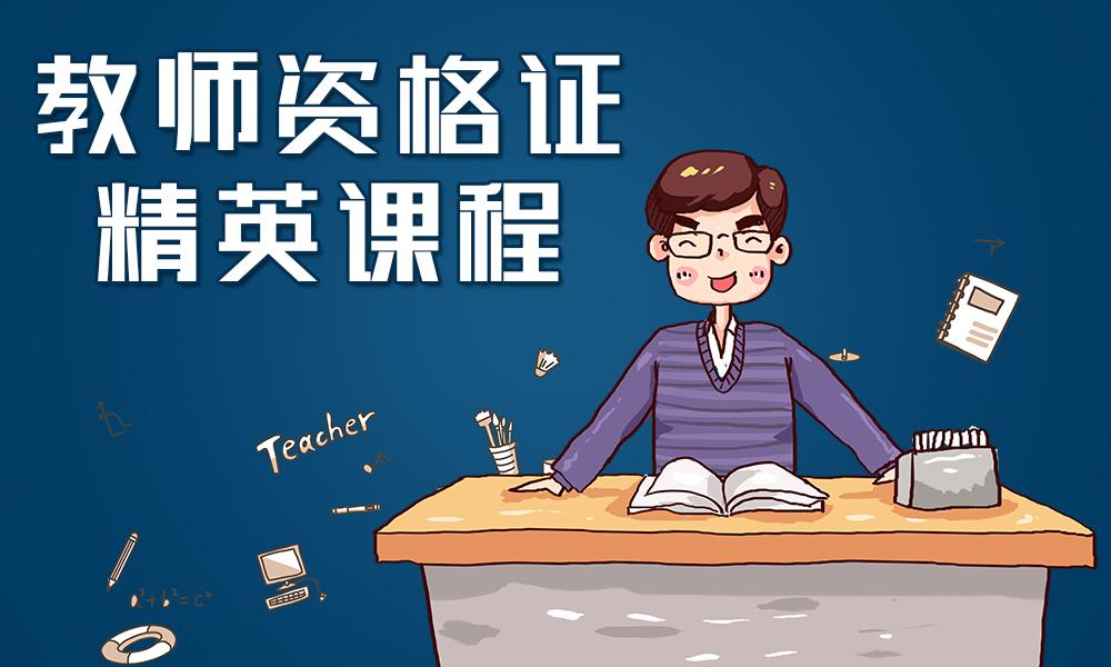 教师资格证精英课程