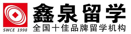 南京鑫泉留学