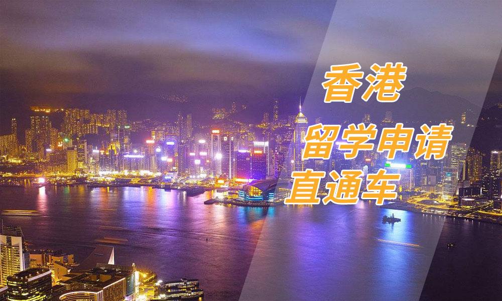 香港留学申请直通车
