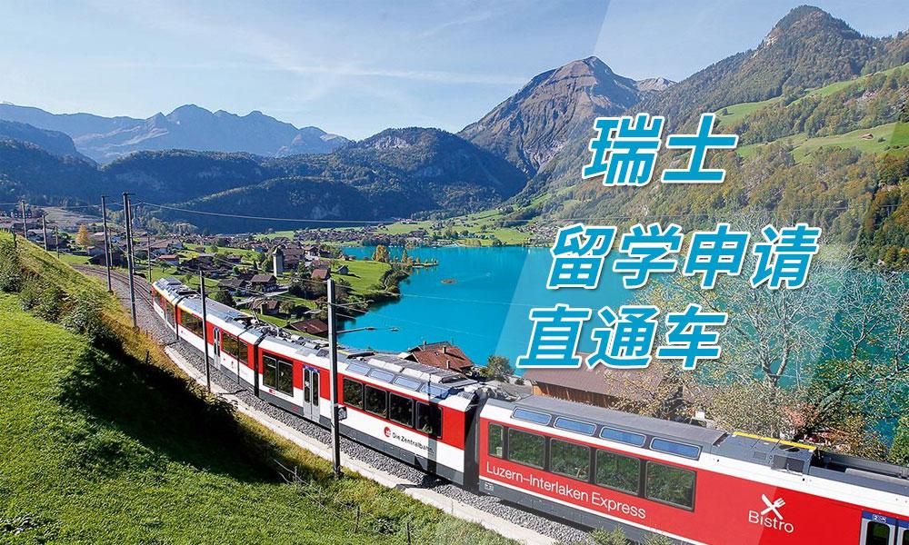 瑞士留学申请直通车