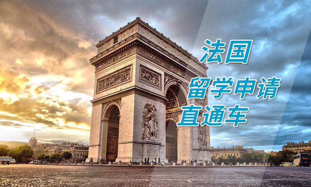 法国留学申请直通车