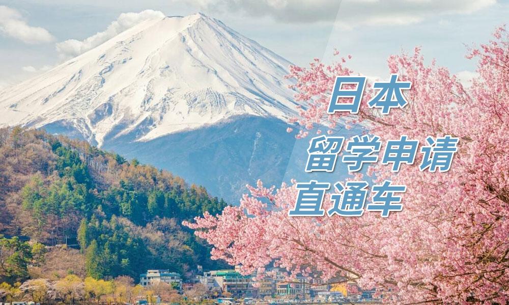 日本留学申请直通车