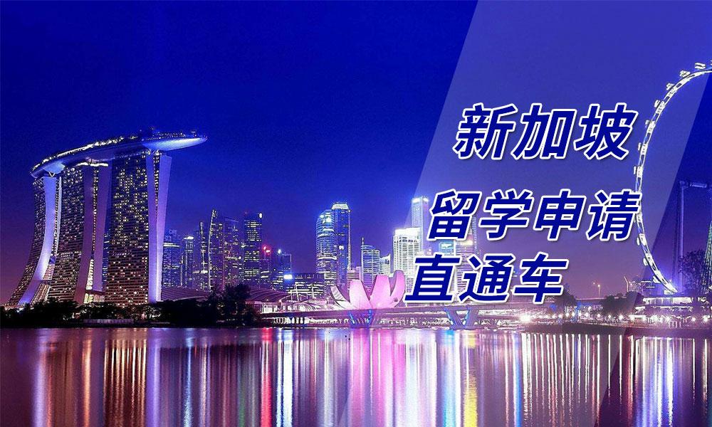 新加坡留学申请直通车