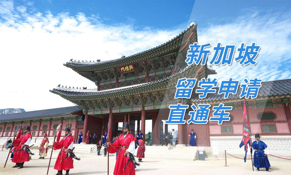 韩国留学申请直通车