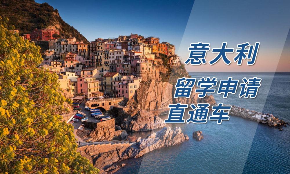 意大利留学申请直通车