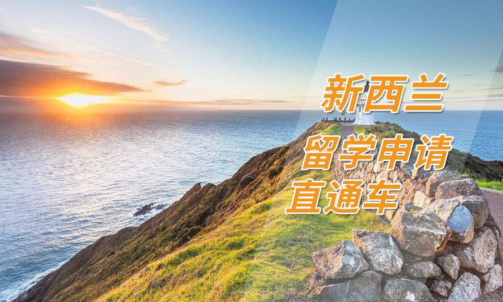 新西兰本科留学申请项目