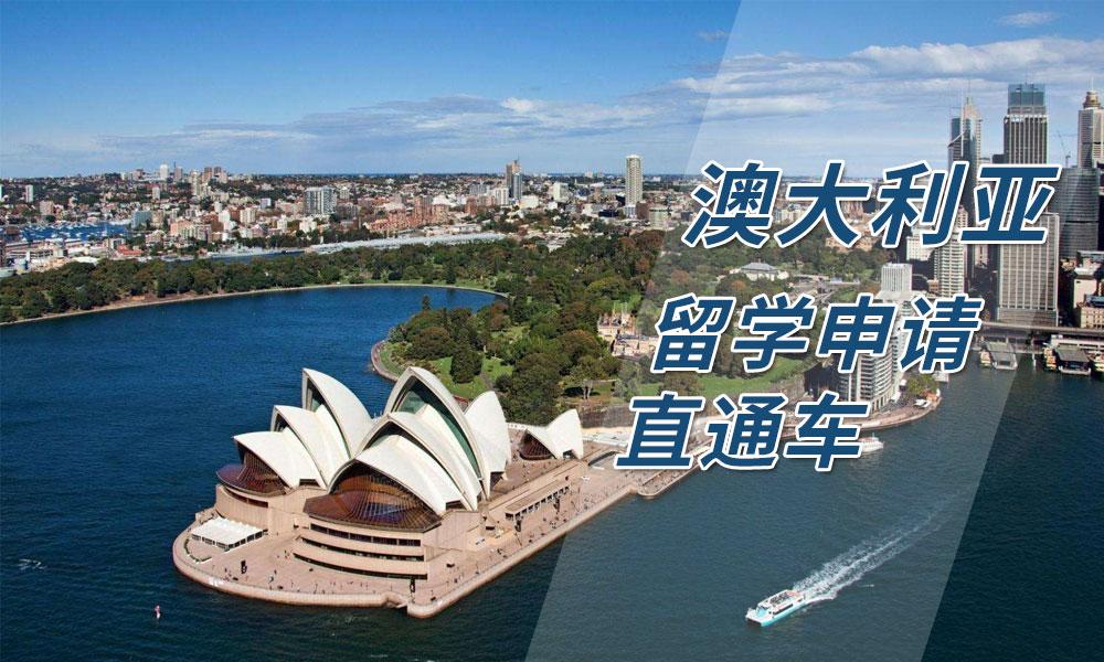 澳大利亚本科留学申请项目