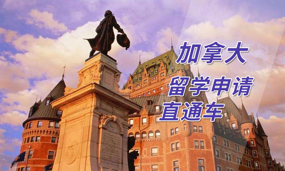 加拿大本科留学申请项目