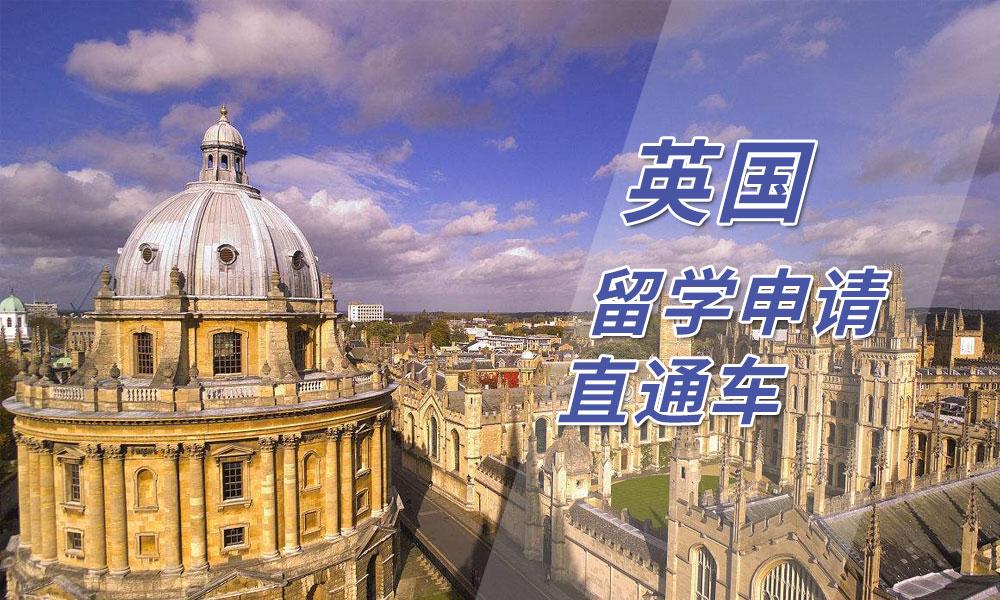 英国本科留学申请项目
