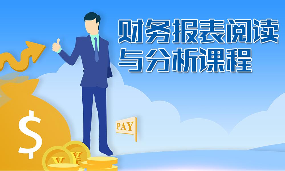 财务报表阅读与分析课程