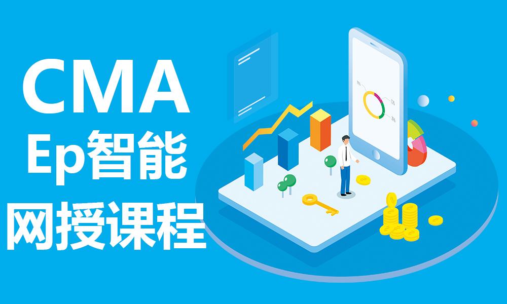 CMA Ep智能网授课程